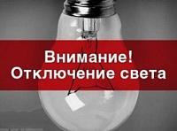 В Шахтах 20 сентября на 12 улицах отключат свет