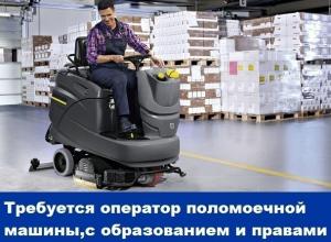 Требуется оператор поломоечной машины с образованием и правами категории В