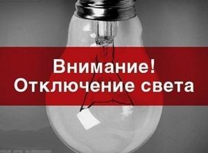 В Шахтах 19 мая без света останутся десятки домов