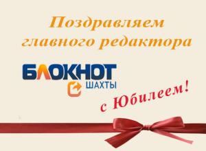 Главный редактор «Блокнота Шахты» Константин Кошляков отмечает юбилей