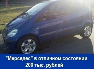 Продаётся «Мерседес» в отличном состоянии за 200 тысяч рублей