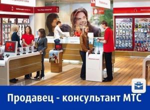 МТС набирает продавцов-консультантов с зарплатой 43 000 рублей