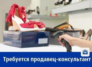 Магазину обуви требуется продавец-консультант