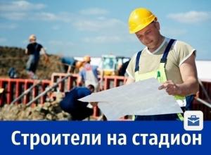 Шахтинцев приглашают на строительство стадиона в Нижнем Новгороде