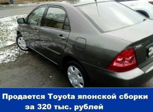 Продается Toyota японской сборки за 320 тысяч рублей