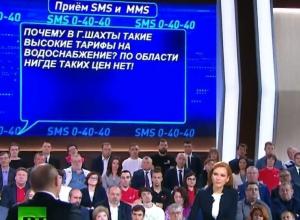 Шахтинцы пожаловались Владимиру Путину на самую дорогую воду в России
