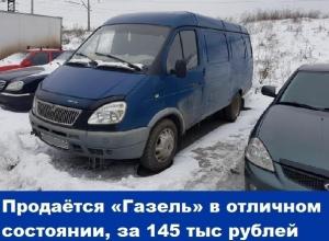 Продаётся «Газель» в отличном состоянии за 145 тыс рублей