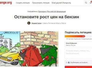 Шахтинец написал петицию с требованием остановить рост цен на бензин