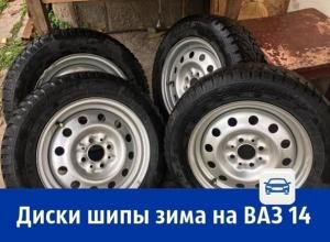Продаются шипованные зимние колёса на ВАЗ-2114