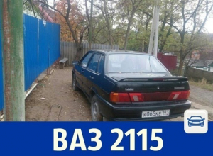 Продаётся ВАЗ-2115 только реальному покупателю
