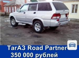 Продаётся ТагАЗ Road Partner за 350 тысяч рублей