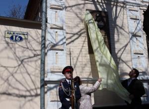 На доме где жил Василий Алексеев в Шахтах торжественно открыли памятную доску