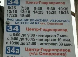 «Расписание есть- маршруток нет», - возмущены жители поселка Гидропривод в Шахтах
