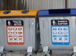 Мусорные контейнеры для раздельного сбора отходов установят в Шахтах