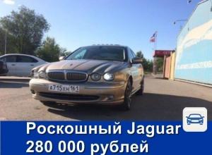 Роскошный Jaguar продаётся в Шахтах всего за 300 тысяч рублей