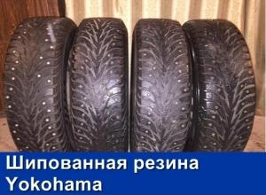Продаются колёса с новой шипованной резиной Yokohama