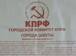 Шахтинское отделение партии КПРФ «открестилось» от навязанного кандидата