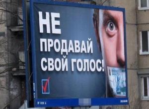 «Нам предлагали 500 рублей за голос», - жители округа №14 в Шахтах