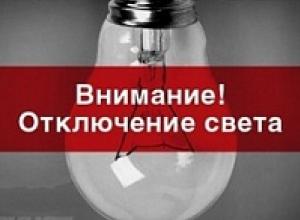 В Шахтах 15 марта на одиннадцати улицах не будет света