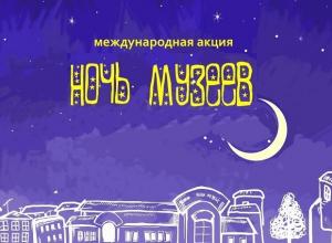 В Шахтах пройдет «Ночь в музее»