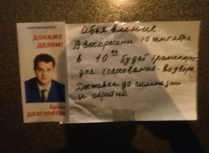 «Это были не выборы, а биржа», - кандидат в депутаты в шахтинскую городскую Думу Константин Кошляков