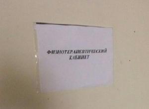 Пациенткам шахтинской женской консультации приходится томиться в очередях в жуткой духоте