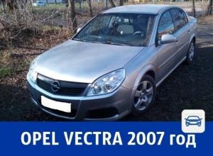 Продаётся полностью укомплектованный автомобиль OPEL VECTRA