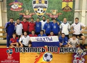 Команда «Динамо-Сентек» стала победителем турнира по мини-футболу в Шахтах