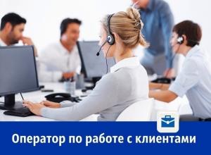 Требуется оператор по работе с клиентами