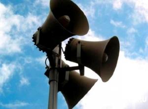 В Шахтах пройдет тренировка по оповещению населения в чрезвычайных ситуациях