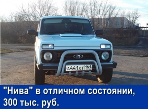 Продаётся «Нива» в отличном состоянии почти за 300 тысяч рублей