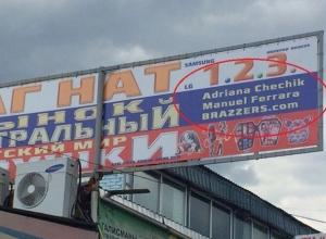 Странное соседство детских игрушек и порноиндустрии оказалось на плакате магазина в Шахтах