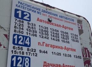 Шахтинцы возмущены нерегулярными рейсами маршруток в посёлок Артём