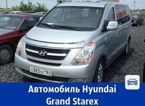 Автомобиль Hyundai Grand Starex