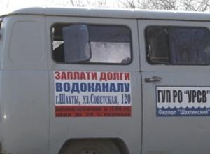 Шахтинский водоканал заставлял пенсионера-инвалида платить за воду больше положенного