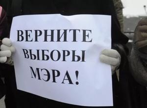 В Шахтах начнут собирать подписи за возврат прямых выборов главы города