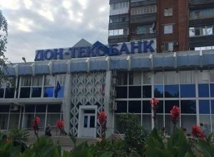 Аналитики проверили надежность шахтинского «Дон-Тексбанка»