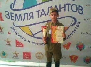Юный шахтинец стал одним из лучших на всероссийском конкурсе «Земля талантов»