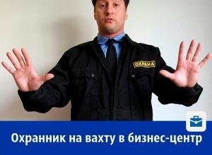 Охранник на вахту в Бизнес центр «Москва сити»