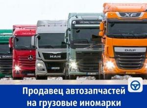 Требуется продавец автозапчастей на грузовые иномарки