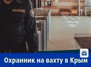 Работа мечты: требуются охранники в Крым с з/п 40 000 рублей