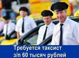 Требуются таксисты на шикарных условиях, з/п от 60 тыс. руб.