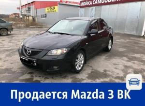 Продаётся Mazda 3 – отличный автомобиль для комфортной езды