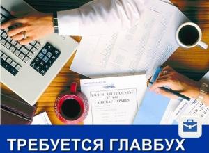 Требуется главный бухгалтер с зарплатой 35 тысяч рублей