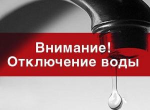 Через три дня в Шахтах отключат воду