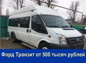 Продаются несколько микроавтобусов Ford Transit стоимостью от 500 тыс. руб.