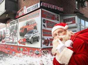 Магазин «Автоград» дарит подарки к Новому году