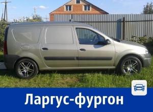 Продаётся «Лада Ларгус» - фургон