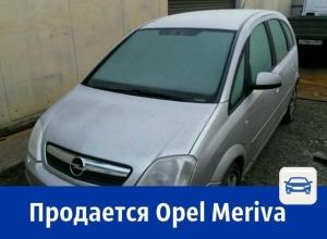 Продаётся Opel Meriva в максимальной комплектации за 260 тысяч рублей
