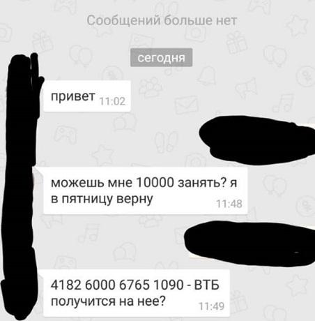 «Развести» на 10 тысяч рублей попытались телефонные мошенники жителя Шахт